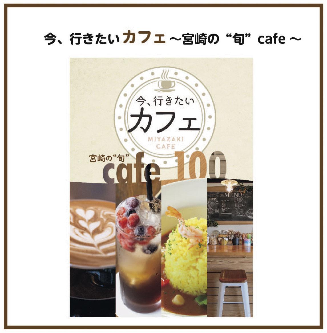 今、行きたいカフェ